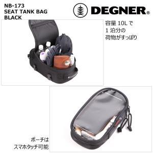 デグナー 【DEGNER】 シートタンクバッグ 【NB-173】|dimension-3|04