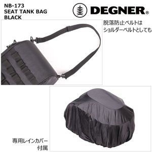 デグナー 【DEGNER】 シートタンクバッグ 【NB-173】|dimension-3|05