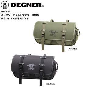 デグナー DEGNER ミリタリーテイストマフラー側対応テキスタイルサドルバッグ カーキ NB-183 dimension-3
