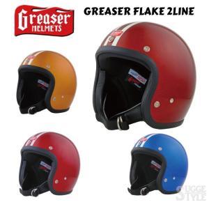 DIN MARKET GREASER HELMETS FLAKE 2LINE グリーサー フレーク 2ライン ジェットヘルメット SG規格 HGS010〜HGS017|dimension-3