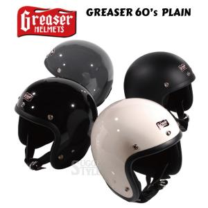 DIN MARKET GREASER HELMETS 60's PLAIN グリーサー ジェットヘルメット SG規格 HGS001〜HGS009|dimension-3