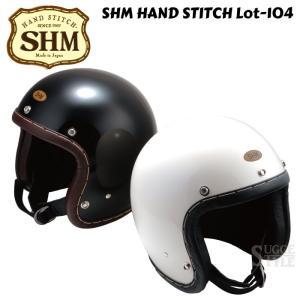 日本製 SHM HAND STITCH Lot104 ハンドステッチ ジェットヘルメット SG規格製品 HSH025〜HSH030 dimension-3