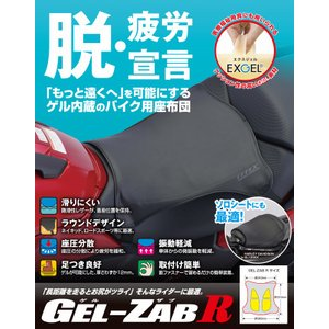 EFFEX 【エフェクス】 GEL-ZAB R 【ゲルザブR】 ゲル内蔵クッション (310/360...