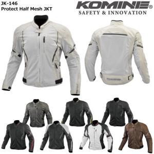 コミネ KOMINE JK-146 プロテクトハーフメッシュジャケット 07-146|dimension-3