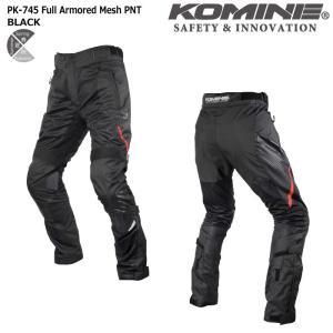コミネ KOMINE PK-745 フルアーマードメッシュパンツ ブラック 07-745|dimension-3
