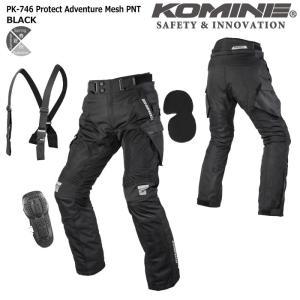 コミネ KOMINE PK-746 プロテクトアドベンチャーメッシュパンツ ブラック 07-746|dimension-3