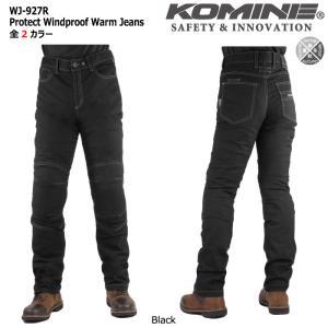 コミネ KOMINE Sサイズ WJ-927R プロテクトウインドプルーフウォームジーンズ ブラック 07-927 dimension-3