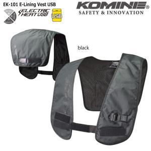 KOMINE コミネ EK-101 エレクトリックライニングベスト USB 08-101|dimension-3
