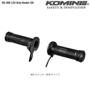 コミネ 【KOMINE】 EK-300 12V グリップヒーターDX 【08-300】|dimension-3