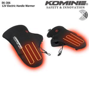 コミネ KOMINE EK-306 12V エレクトリックハンドルウォーマー 08-306 dimension-3