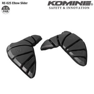コミネ KOMINE RE-025 エルボースライダー 09-025|dimension-3