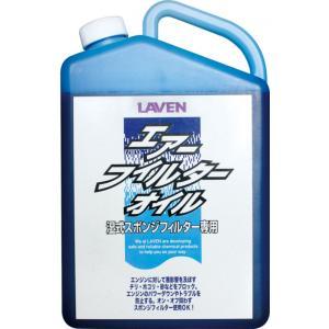 LAVEN ラベン エアーフィルターオイル 湿式タイプ 1L|dimension-3
