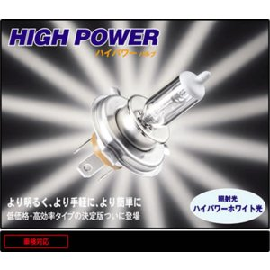 PIAA 【ピア】 2輪超耐震 ハロゲンバルブ 【ハイパワー】【H6HS(PH8)】【12V35/36.5W】【MB13】|dimension-3