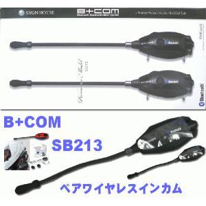 B+COM 【ビーコム】【SB213】 ペアUNIT 【ワイヤレスインカム】【00070552】|dimension-3