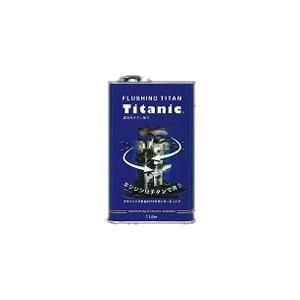 Titanic 【チタニック】 FLUSHING TITAN【フラッシングオイル】|dimension-3