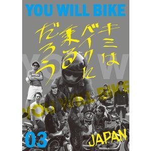 君はバイクに乗るだろう 【YOU WILL BIKE】 VOL.03|dimension-3