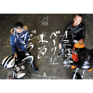 君はバイクに乗るだろう YOU WILL BIKE VOL.09 最新刊|dimension-3