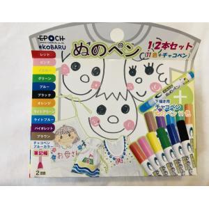 ぬのペン12本セット(11色+チャコペン)|dimple-iseki-tokyo