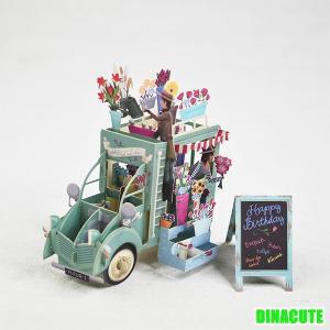 バースデーカード グリーティングカード 誕生日カード 3D立体 花車 誕生日 メッセージカード フラ...