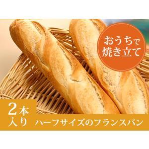 ハーフ バゲット (フランスパン) 140g 2本入り diningplus