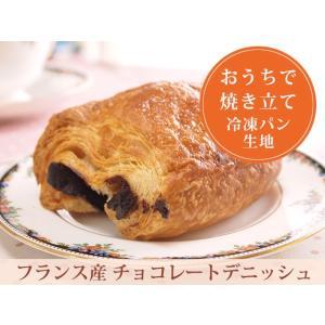 チョコ クロワッサンの冷凍パンです。  パン・オ・ショコラ(75g×5個入り) フランス・PANAV...