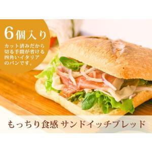 パン イタリアンサンドイッチブレッド 6個入り(スライス済み) diningplus