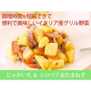 グリル野菜ミックス イタリア産(じゃがいも、トロペア赤たまねぎ) 冷凍野菜 500g|diningplus