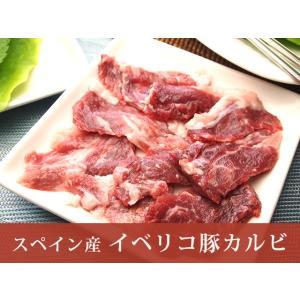 カルビ スペイン イベリコ豚 500g〜600g|diningplus