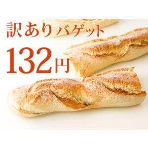 訳ありバゲットフランスパン/ルヴィノワーズ フランス産冷凍パン 約300g×1本|diningplus