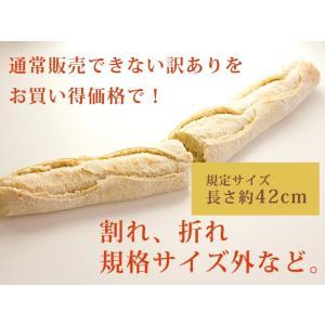 訳ありバゲットフランスパン/ルヴィノワーズ フランス産冷凍パン 約300g×1本|diningplus|02