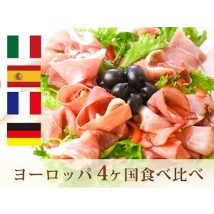生ハムセット 世界の熟成生ハム 4ケ国(スペイン、フランス、イタリア、ドイツ)食べ比べ|diningplus