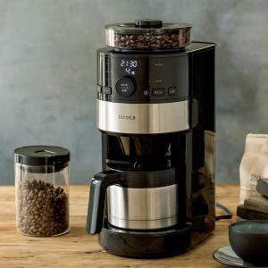 【特典付き】siroca/シロカ タイマー付きコーン式グラインダー使用全自動コーヒーメーカー ディノス特別セット 650802|dinos
