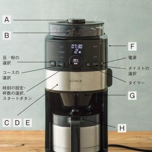 【特典付き】siroca/シロカ タイマー付きコーン式グラインダー使用全自動コーヒーメーカー ディノス特別セット 650802|dinos|05
