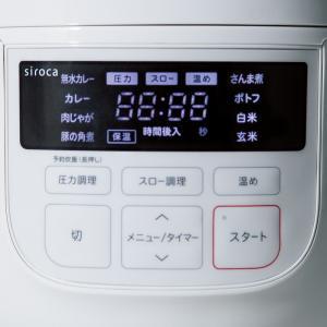 siroca/シロカ ハイブリッド 電気圧力鍋 2L(容量1.3L)SP-D131 ディノス特別セット 702109 dinos 03