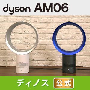 dyson/ダイソン クール AM06 AR1542|dinos