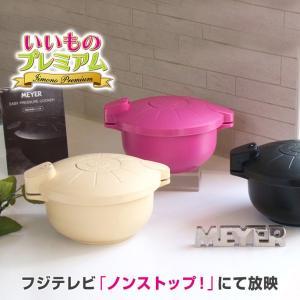 電子レンジでチンできる圧力鍋で料理のお悩みを解消しましょう!毎日のご飯作りは主婦にとって悩みのタネ。...