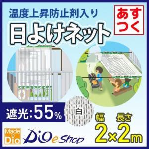 遮光ネット カーテンタイプ  55% サイズ 幅2m×長さ2m  白