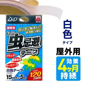 虫忌避テープ 薬剤入 虫忌避テープ 15mmx5m 庭、プランター、ガーデンファニチャー、物置など虫の進入を抑制 効果約120日 屋外でも使用可能|diokasei