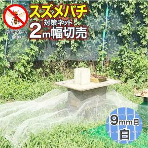 養蜂専用 スズメバチ対策ネット9mm目 白2m幅 m単位で切売ミツバチ以外の大型の蜂を通さない 蜜蜂...