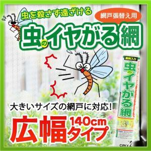 網戸 網戸張り替え防虫ネット 虫のイヤがる網  幅140cm×長さ2.5m グレイ|diokasei