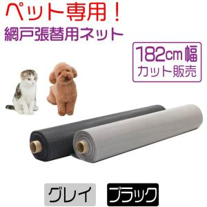網戸張り替え 防虫ネット 抗菌 ペットディフェンスアルファ グレイ 約 :幅182cm カット売り 20メッシュ相当 犬猫用超強力ネットの商品画像|ナビ