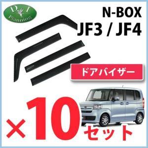 【 自動車業者様 必見!】 ホンダ NBOX NBOXカスタム JF3 JF4 ドアバイザー 【 10セット 】 サイドバイザー 自動車バイザー 社外バイザー アクリルバイザー diplanning