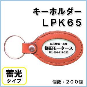 キーホルダーLPK65 200個 diplanning