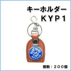 キーホルダーKYP1 200個 diplanning