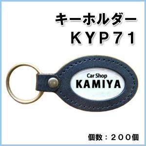 キーホルダーKYP71 200個 diplanning