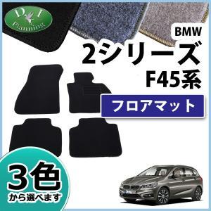 BMW 2シリーズ アクティブツアラー F45 フロアマット DX 社外新品|diplanning