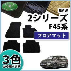 BMW 2シリーズ アクティブツアラー F45 フロアマット 織柄シリーズ 社外新品|diplanning