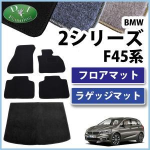 BMW 2シリーズ アクティブツアラー F45 フロアマット&ラゲッジマット DX 社外新品|diplanning