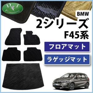 BMW 2シリーズ アクティブツアラー F45 フロアマット&ラゲッジマット 織柄シリーズ 社外新品|diplanning
