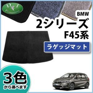 BMW 2シリーズ アクティブツアラー F45 ラゲッジマット DX 社外新品|diplanning